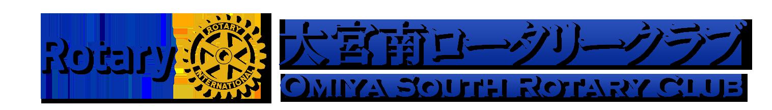 大宮南ロータリークラブ|2020-2021年度